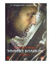 Картинка к книге Стивен Найт - Эффект колибри (DVD)
