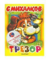 Картинка к книге Владимирович Сергей Михалков - Трезор