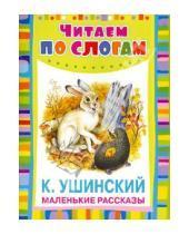 Картинка к книге Дмитриевич Константин Ушинский - Маленькие рассказы