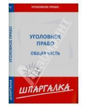 Картинка к книге Шпаргалка - Шпаргалка по уголовному праву. Общая часть