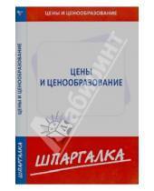 Картинка к книге Шпаргалка - Шпаргалка по ценам и ценообразованию