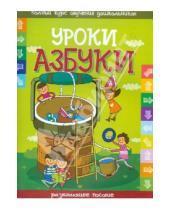 Картинка к книге Полный курс обучения дошкольников - Уроки азбуки