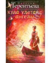 Картинка к книге Михайловна Наталия Терентьева - Куда улетают ангелы