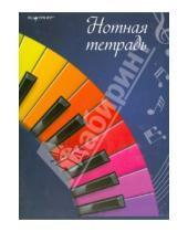 """Картинка к книге Silwerhof - Тетрадь для нот """"Клавиши"""" (А4)(713015)"""