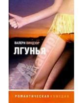 Картинка к книге Валери Виндзор - Лгунья