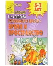 Картинка к книге Ивановна Елена Соколова - Готовимся к школе: Время и пространство