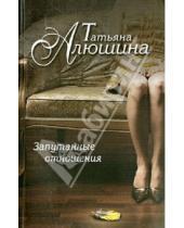 Картинка к книге Александровна Татьяна Алюшина - Запутанные отношения