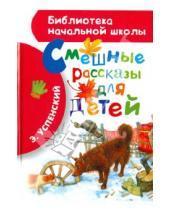 Картинка к книге Николаевич Эдуард Успенский - Смешные рассказы для детей