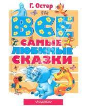Картинка к книге Бенционович Григорий Остер - Все самые любимые сказки