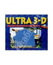 Картинка к книге Попурри - ULTRA 3-D: Альбом волшебных картинок
