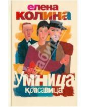 Картинка к книге Викторовна Елена Колина - Умница, красавица