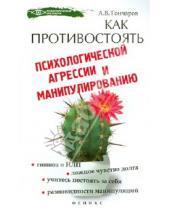 Картинка к книге Васильевич Алексей Гончаров - Как противостоять психологической агрессии и манипуляциям