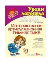Картинка к книге Игоревна Ольга Крупенчук - Интерактивная артикуляционная гимнастика