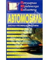 Картинка к книге Вече - Автомобиль