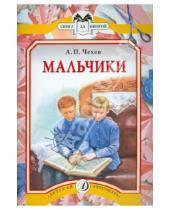 Картинка к книге Павлович Антон Чехов - Мальчики