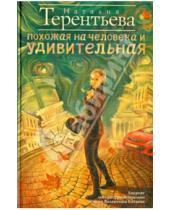 Картинка к книге Михайловна Наталия Терентьева - Похожая на человека и удивительная