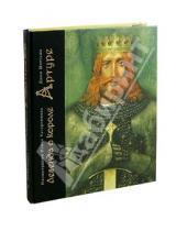 Картинка к книге Джон Мэттьюз - Легенда о короле Артуре