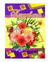 Картинка к книге Стезя - 1Т-076/Поздравляем/открытка-гигант вырубка