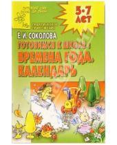 Картинка к книге Ивановна Елена Соколова - Готовимся к школе: Времена года, календарь