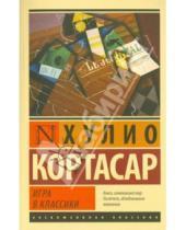 Картинка к книге Хулио Кортасар - Игра в классики