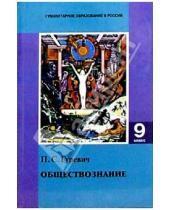 Картинка к книге Семенович Павел Гуревич - Обществознание: Учебное пособие для 9 класса