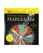Картинка к книге Н. В. Вознесенская - Волшебные медитации и мандалы