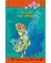 Картинка к книге Вячеславовна Анастасия Дробина - Танцуй как звезда!