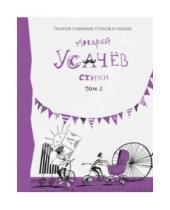 Картинка к книге Алексеевич Андрей Усачев - Стихи. Том 2