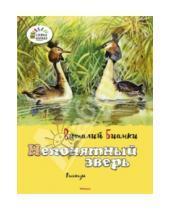 Картинка к книге Валентинович Виталий Бианки - Непонятный зверь