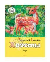 Картинка к книге Валентинович Виталий Бианки - Хвосты