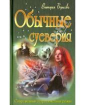 Картинка к книге Александровна Виктория Борисова - Обычные суеверия