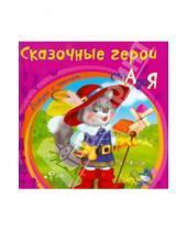 Картинка к книге Азбука с чтением - Сказочные герои от А до Я