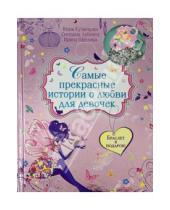 Картинка к книге Ирина Щеглова Анатольевна, Светлана Лубенец Юлия, Кузнецова - Самые прекрасные истории о любви для девочек