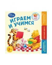 Картинка к книге Disney. Первые знания (с наклейками) - Играем и учимся. Для детей от 3 лет