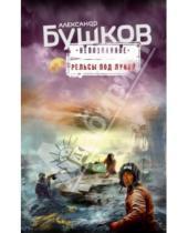 Картинка к книге Александрович Александр Бушков - Рельсы под луной
