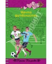 Картинка к книге Ирина Мазаева - Мечта футболистки