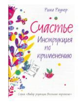 Картинка к книге Рима Раднер - Счастье. Инструкция по применению