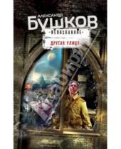 Картинка к книге Александрович Александр Бушков - Другая улица