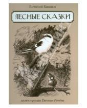 Картинка к книге Валентинович Виталий Бианки - Лесные сказки