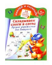 Картинка к книге Наклей и раскрась - Складываем слоги и слова. Лучшие упражнения для дошколят