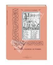 Картинка к книге Культура и традиции - Карион Истомин. Букварь