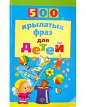 Картинка к книге Дмитриевна Инесса Агеева - 500 крылатых фраз для детей
