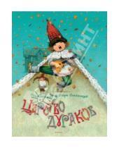 Картинка к книге Алексеевич Андрей Усачев - Царство дураков