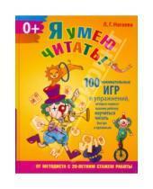 Картинка к книге Гирфановна Лейла Нагаева - Я умею читать! 100 занимательных игр и упражнений