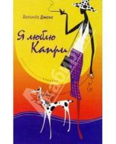 Картинка к книге Белинда Джонс - Я люблю Капри