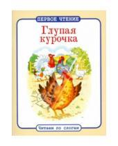 Картинка к книге Первое чтение. Читаем по слогам - Глупая курочка