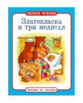 Картинка к книге Первое чтение. Читаем по слогам - Златовласка и три медведя