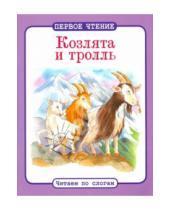 Картинка к книге Первое чтение. Читаем по слогам - Козлята и тролль