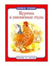 Картинка к книге Первое чтение. Читаем по слогам - Курочка и пшеничные зерна