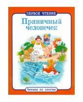 Картинка к книге Первое чтение. Читаем по слогам - Пряничный человечек